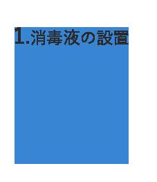 1.消毒液の設置