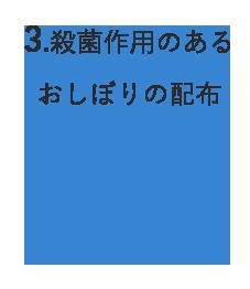 3.殺菌作用のある おしぼりの配布