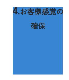 4.お客様感覚の 確保